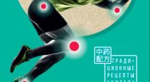 Биостикер Просто/Полезно Скорпион (от боли) Redox