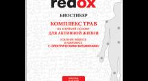 Биостикер для активной жизни (от Боли) Redox