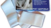 Пояс противорадикулитный ПМП-02  «Пояс активной жизни»