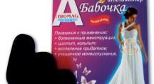 Женский магнитный аппликатор «Бабочка»(АМТМ-02)