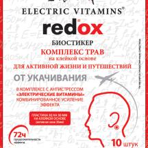 Биостикер от укачивания (2шт в упаковке) Redox