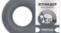 Эспандер Fortius 60 кг